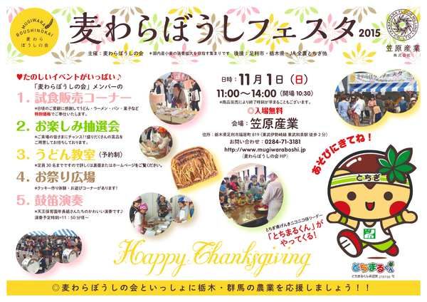 1509笠原産業様_麦わらぼうしフェスタ2015_3c_A4-1.jpg