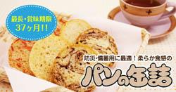 パン缶詰.jpg