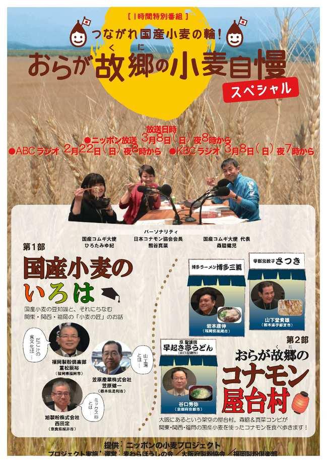 2015 2 08<関東・関西・福岡><1時間ラジオ特番告知.jpg
