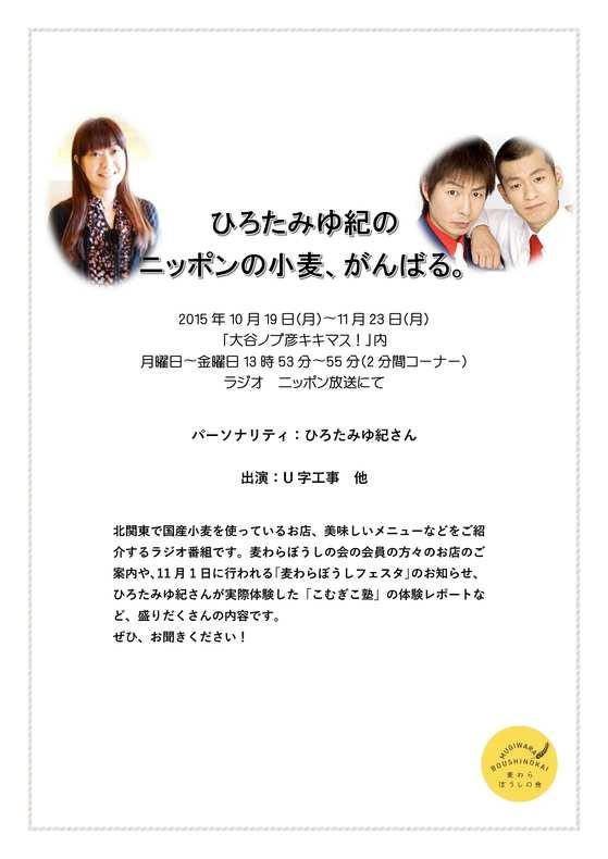 ひろたみゆ紀のニッポンの小麦-2.jpg