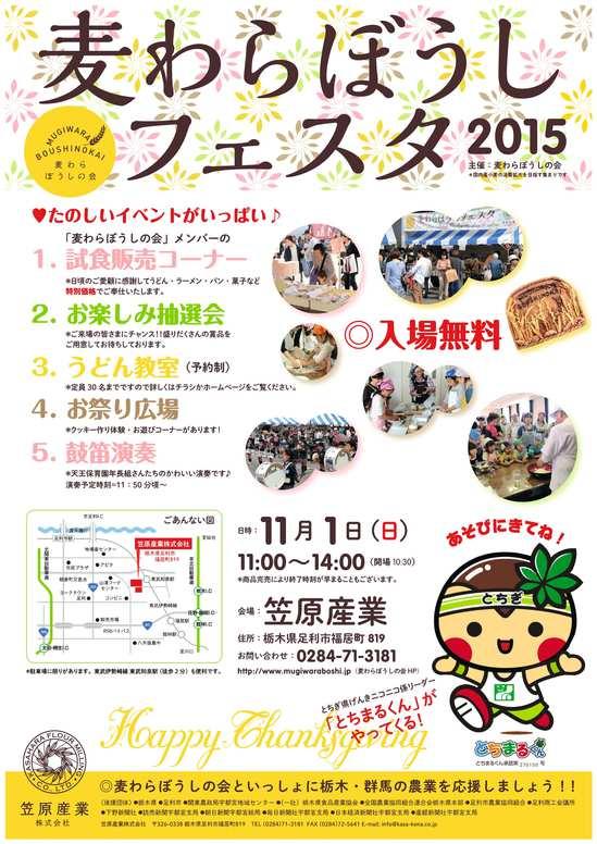 1509笠原産業様_麦わらぼうしフェスタ2015_4c_B2.jpgのサムネイル画像